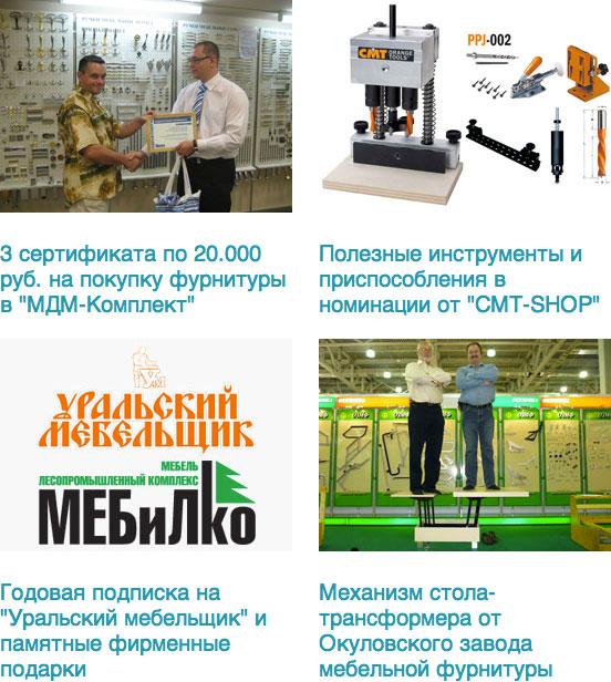 конкурс мебельщиков 2012