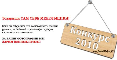 Конкурс Мебельщиков 2010