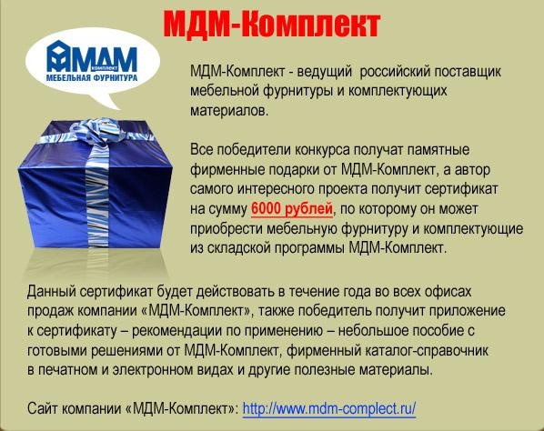 sponsor-mdm.jpg